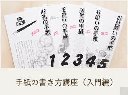手紙の書き方講座(入門編)