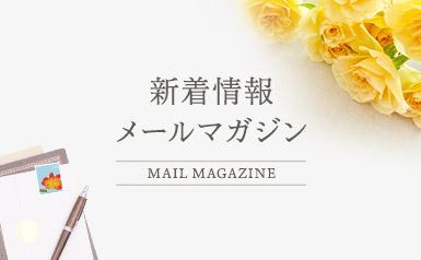 新着情報メールマガジン