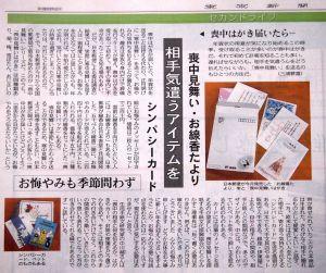 新聞掲載        東京新聞